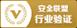 安全联盟认证网站